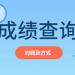 2019下半年江苏教师考试笔试成绩查询网站是哪个?