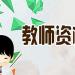 2020江苏教师招聘 南京财经大学艺术教育中心招聘教师公告【3人】